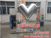 小型V形混合机 小型v型干粉混合机 V型混合机生产厂家