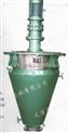 WH系列錐形雙螺旋混合機