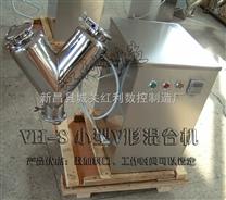 可定時小型干粉混合機|小型v型混合機