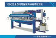化工废水箱式隔膜压滤机