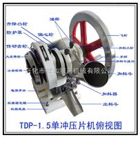 供应制药机械 西药单冲压片机 小型台式压片机 压片机 单冲压片机