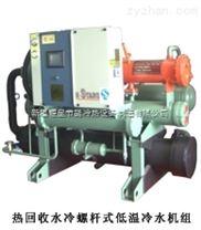 新疆恒星供应热回收水冷螺杆低温冷水机组