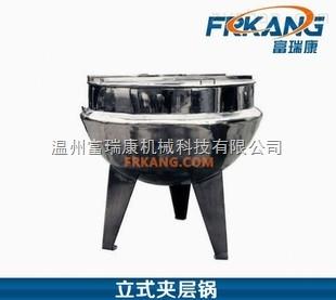 不锈钢立式蒸汽加热夹层锅