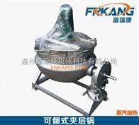 QJ系列可傾式蒸汽加熱攪拌夾層鍋(內不鏽鋼外碳鋼)