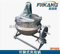 QJ系列可傾式蒸汽加熱攪拌夾層鍋(內不銹鋼外碳鋼)