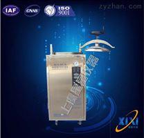 自动进水功能50升立式压力不锈钢蒸汽灭菌器 自动排汽功能 材质 报价