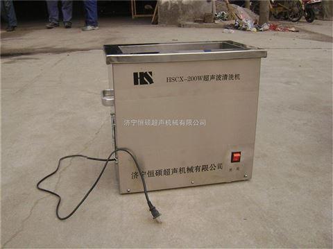 小型試驗室HS-CX臺式溫控加熱無級可調超聲波清洗機