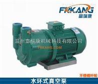 SK水環式真空泵