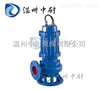 ZNDQW新型切割式潜水排污泵