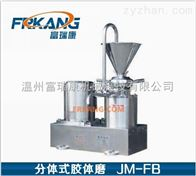 JM-FB富瑞康JM-F卫生级分体式胶体磨