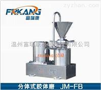 富瑞康JM-F卫生级分体式胶体磨