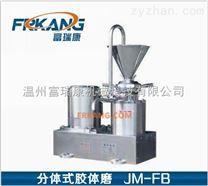 富瑞康JM-F衛生級分體式膠體磨