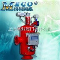 MECO-ZL0300SL全自动过滤器
