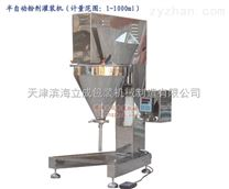 厂家直销 半自动粉剂灌装机 多功能粉体1-500ml包装机