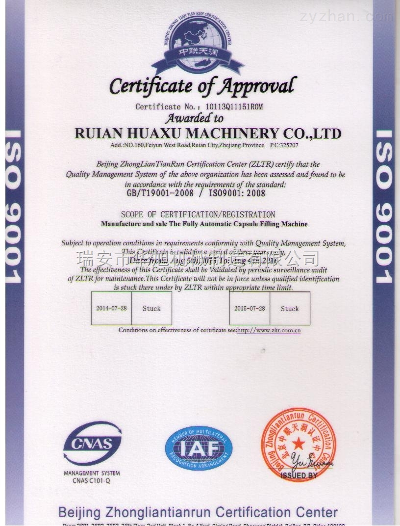 ISO9001Certificate of Approval
