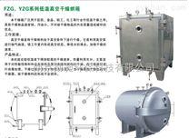 FZG/YZG系列低温真空干燥烘箱
