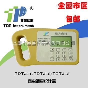 tptj-2-病虫调查统计器生产厂家