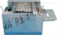 内蒙古赤峰市科胜MY-300塑料薄膜印字机