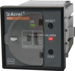 安科瑞ASJ20-LD1C 智能剩余電流繼電器