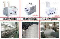 棉花加工厂空气加湿器供应_超声波工业加湿器
