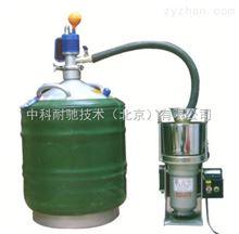 ZNC-D实验室低温粉碎机ZNC-D型小型液氮冷冻粉碎机