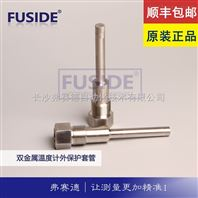 【不锈钢外保护套管】双金属温度计护套不锈钢套管解决方案