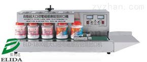 廣州珠海ELD-1800自動超大口徑電磁感應鋁箔封口機