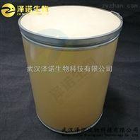 甘草酸三钾 甘草酸三钾盐 天然食品甜味剂香味剂 食品添加剂