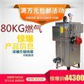旭恩全自动80KG天燃气蒸汽锅炉多少钱