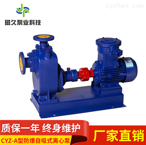 CYZ-A型防爆自吸式离心泵