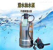 浙江超前QDN1.5-4.5-0.08KW不锈钢潜水泵地下室车库排水泵