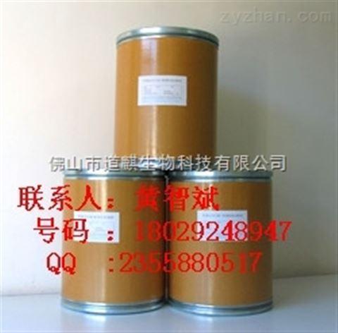 黄精提取物568-72-9厂家