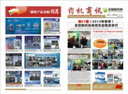 2014CPHI展药机商讯