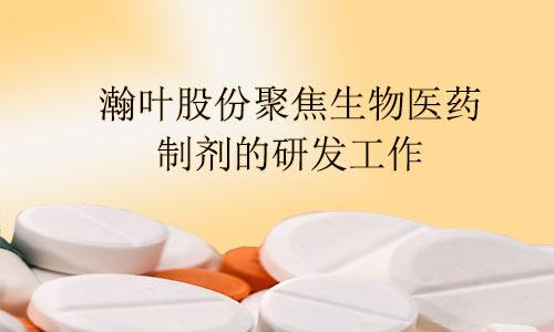 瀚叶股份聚焦生物医药制剂的研发工作