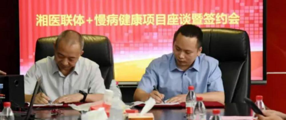 千山药机携湘民投医疗设立医疗合作公司