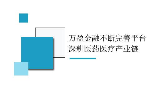 万盈金融不断完善平台 深耕医药医疗产业链