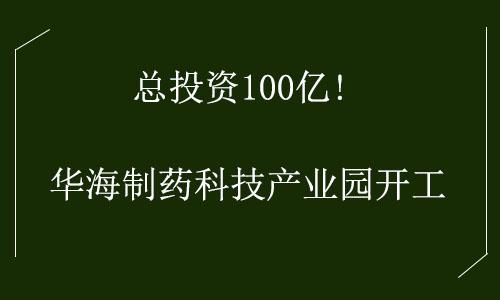 �绘��璧�100浜匡���娴峰�惰��绉���浜т���寮�宸�