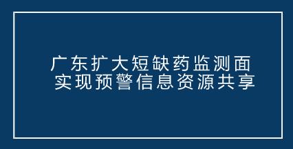 广东扩大短缺药监测面 实现预警信息资源共享