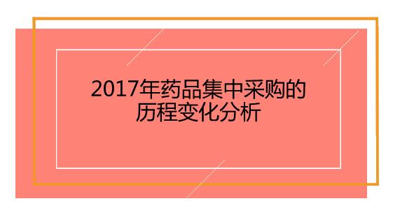 2017年药品集中采购的历程变化分析