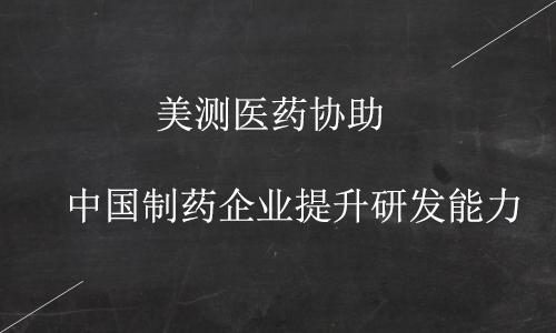 美测医药协助中国制药企业提升研发能力