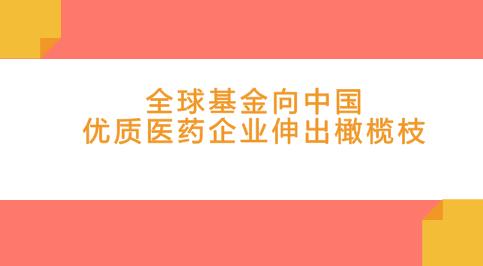 全球基金向中国优质医药企业伸出橄榄枝