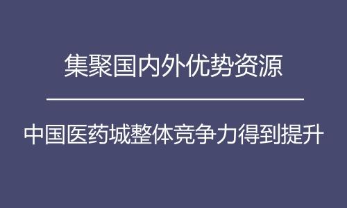 集聚国内外优势资源 中国医药城整体竞争力得到提升