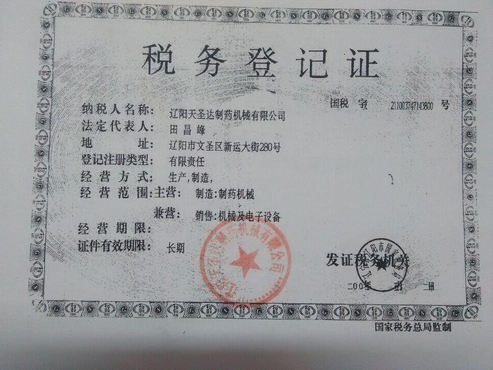 稅務登記證
