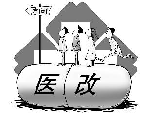 新医改出路:切断药品和医生隐形利益_新医改_