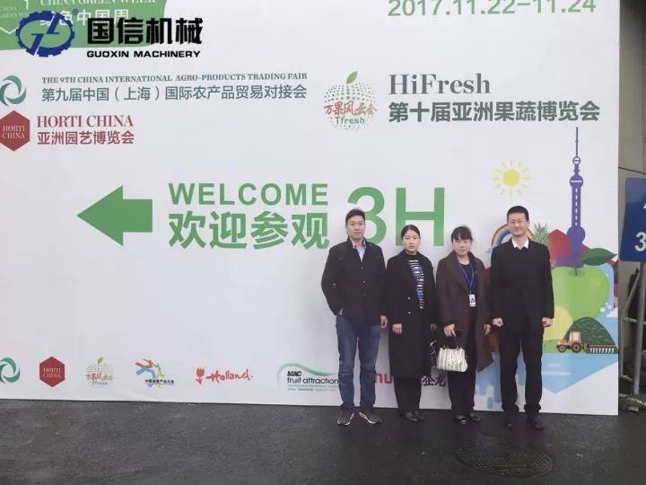 第九届中国(上海)国际农产品贸易对接会
