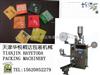 DXDK-100NWD内外袋带线带签中药保健茶包装机/中药粉末袋泡茶包装机