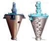 供应高品质双螺旋(双螺带)锥形混合机1000L,给力出售